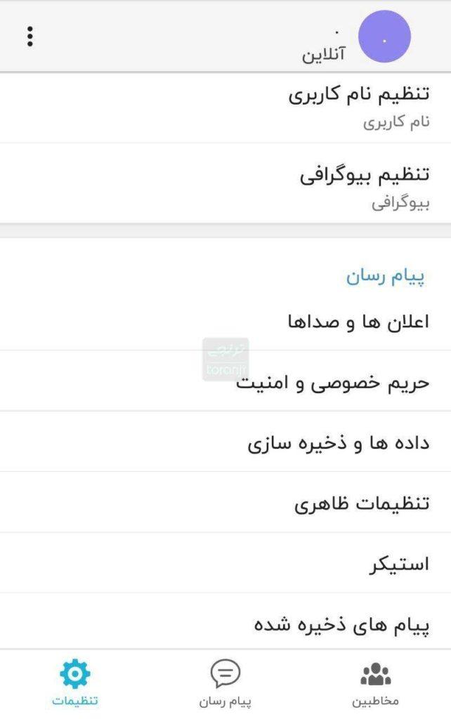 نمایی از بخش تنظیمات اپلیکیشین شاد