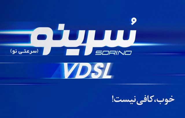 درخواست VDSL