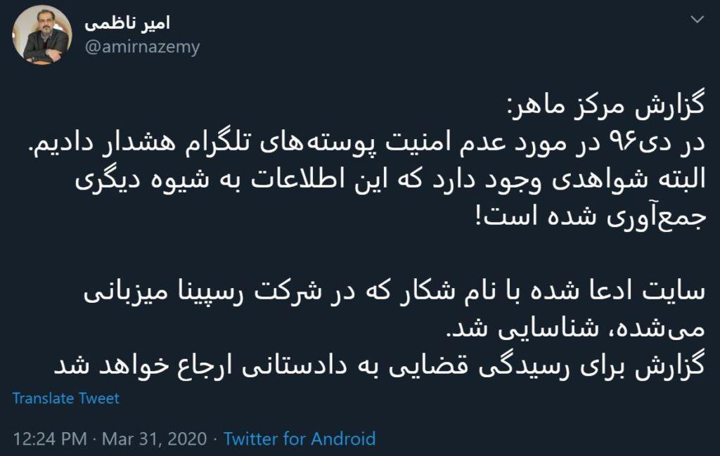 لو رفتن اطلاعات تلگرام ۴۲ میلیون کاربر ایرانی