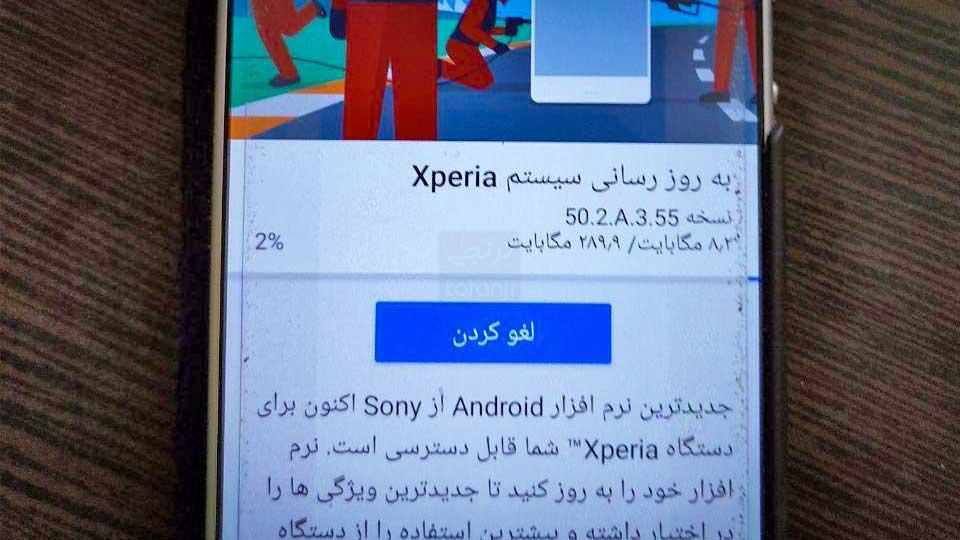 آپدیت اکسپریا XA2 در ایران با پچ امنیتی ماه آوریل ۲۰۲۰