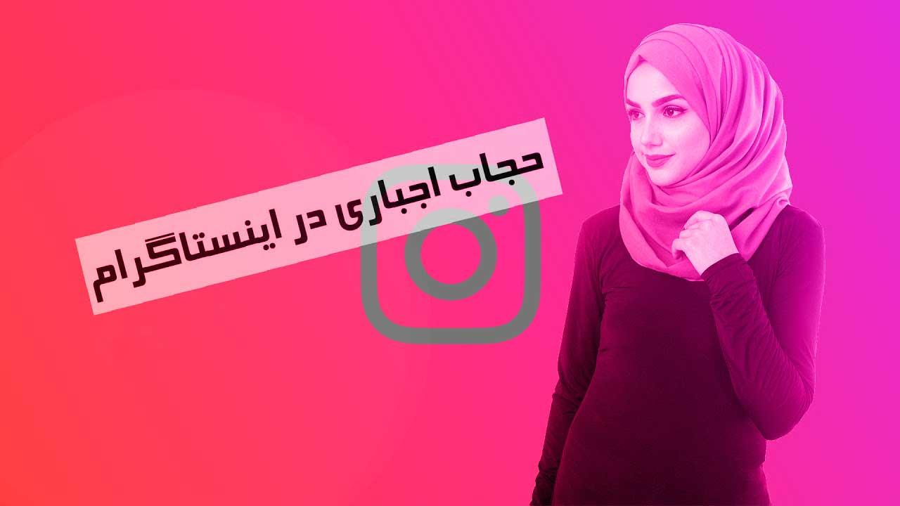 اجباری شدن حجاب در اینستاگرام