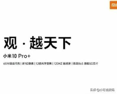 شیائومی می ۱۰ پرو پلاس