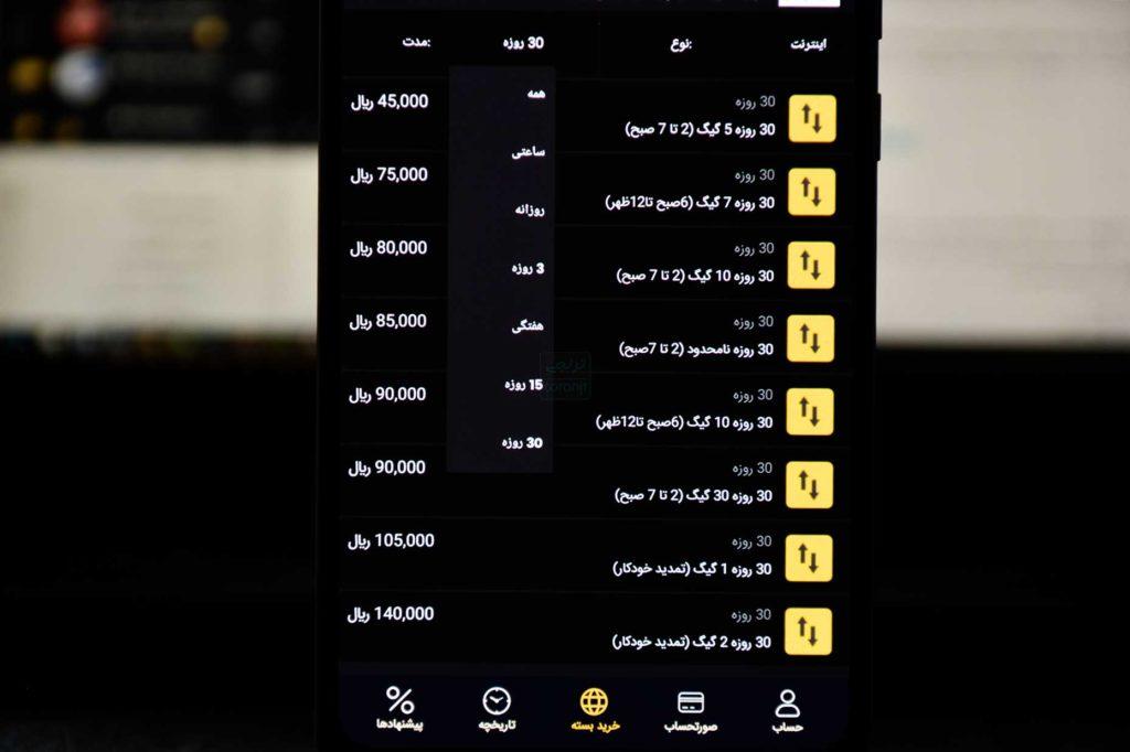 حذف بسته های اینترنت ایرانسل از نرم افزار ایرانسل من