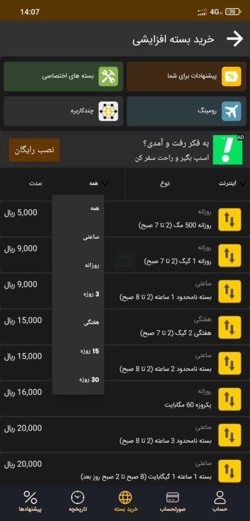 حداکثر مدت زمان بسته اینترنت در نرم افزار ایرانسل من برابر با ۱ ماه شده است