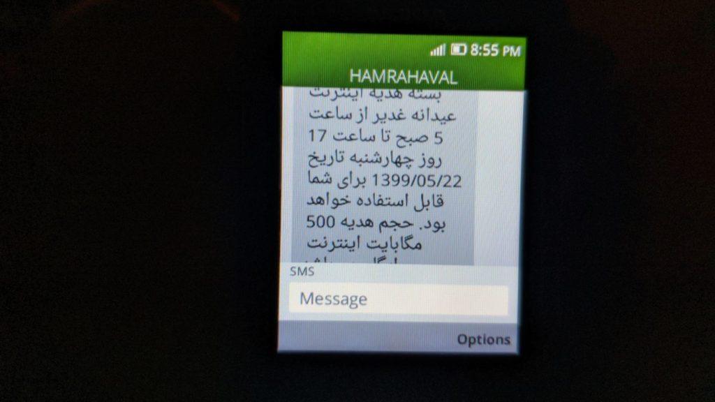 بسته اینترنت رایگان همراه اول برای عید غدیر