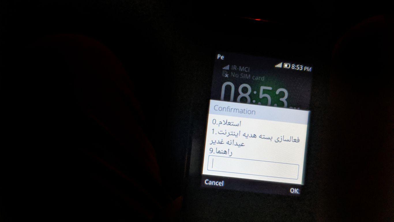 بسته اینترنت رایگان همراه اول برای عید غدیر فقط تا امشب