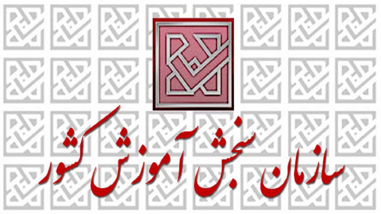 هک شدن سایت سازمان سنجش
