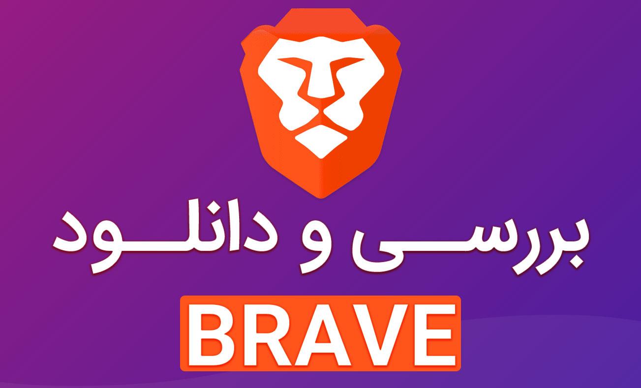 دانلود Brave – مرورگر بریو (آخرین نسخه)