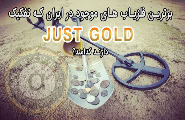برترین فلزیاب های موجود در ایران که تفکیک Just Gold دارند کدامند؟