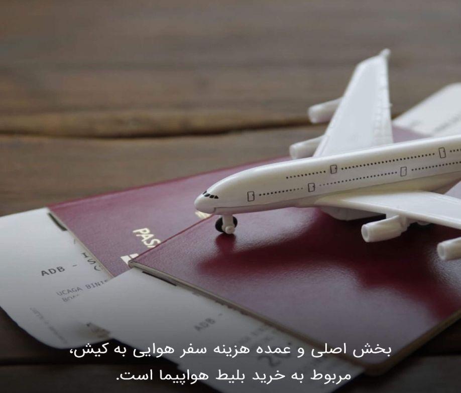 همه آنچه درباره سفر با هواپیما به جزیره کیش باید بدانید