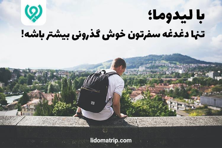با لیدوما تنها دغدغه سفرتون خوش گذرونی بیشتر باشه!
