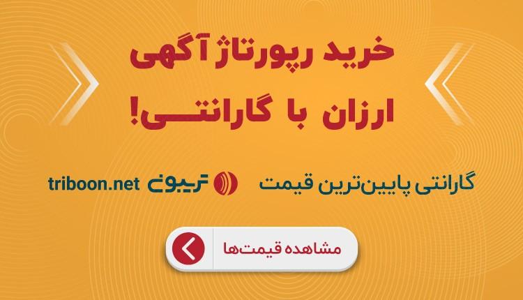 تریبون، گارانتی پایینترین قیمت رپورتاژ آگهی در ایران