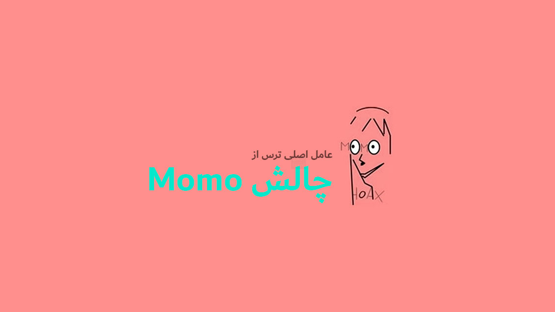 چالش Momo