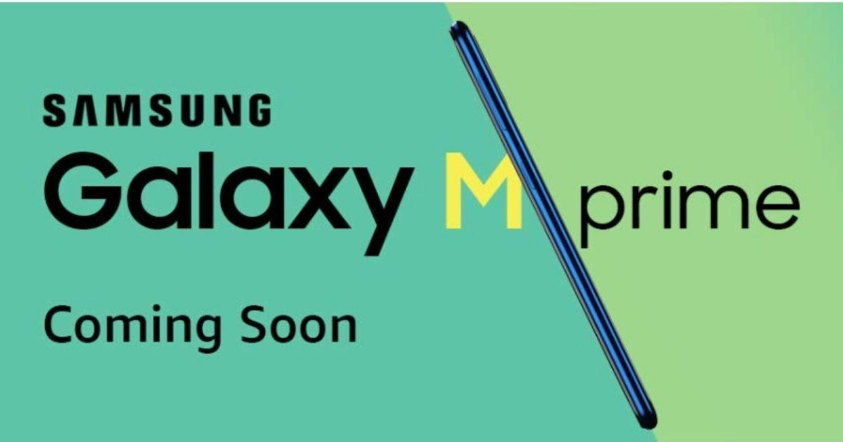 سامسونگ گلکسی M Prime به زودی ارایه می شود