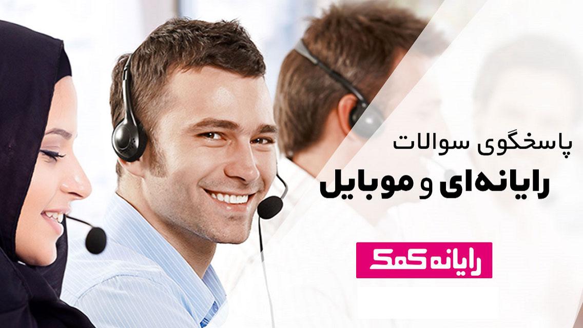 تماس با رایانه کمک (9099071540)
