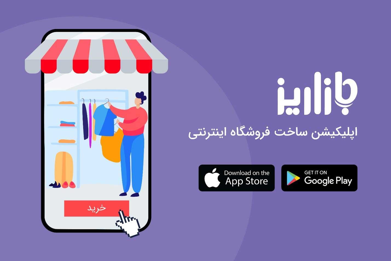آموزش ایجاد فروشگاه اینترنتی رایگان با اپلیکیشن بازاریز