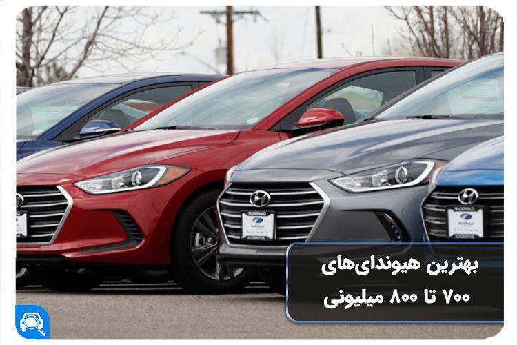 خرید خودرو هیوندای با 700 تا 800 میلیون بودجه
