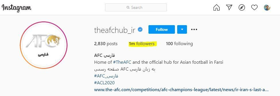 پیج فارسی AFC در اینستاگرام