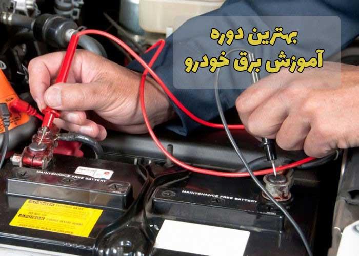 بهترین دوره آموزش برق خودرو کدام است؟