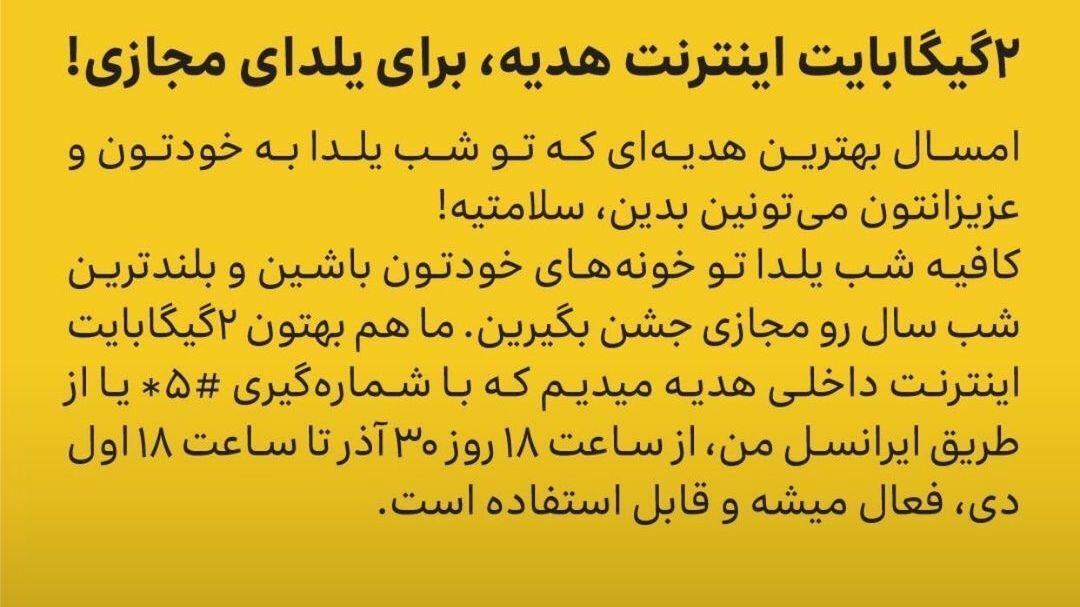 اینترنت رایگان ایرانسل شب یلدا