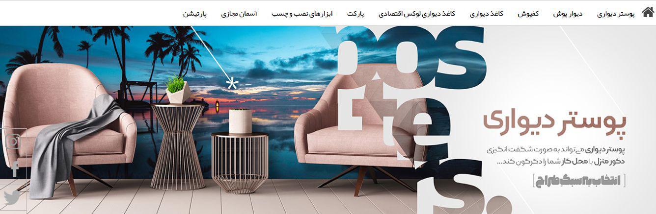 پوستر سفارشی دیواری ؛ انفجاری برای یک دکوراسیون داخلی زیبا