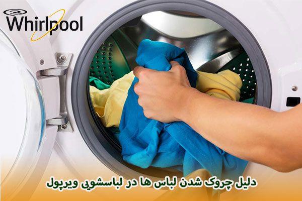 دلیل چروک شدن لباس ها در لباسشویی ویرپول چیست؟