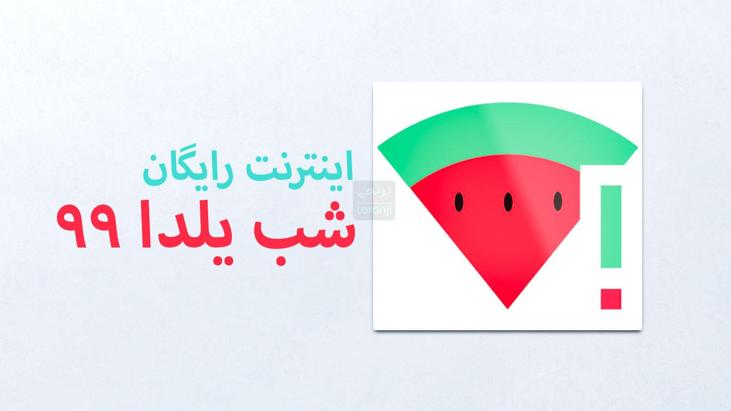 اینترنت رایگان شب یلدا ۹۹