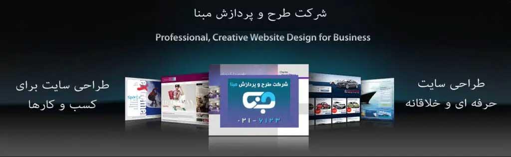 بهینه سازی سایت چیست و چه کاربردی دارد: طراحی سایت مبنا