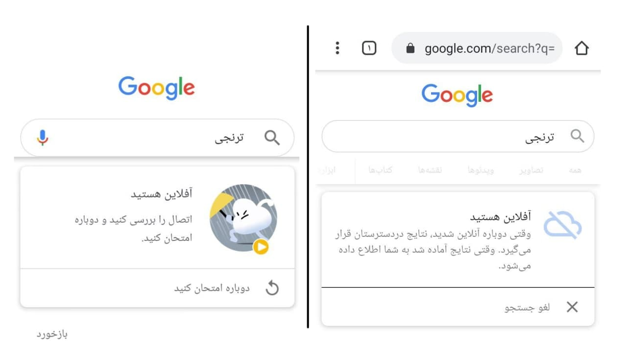 رفع مشکل باز نشدن گوگل و سایت های دیگر با اینترنت موبایل