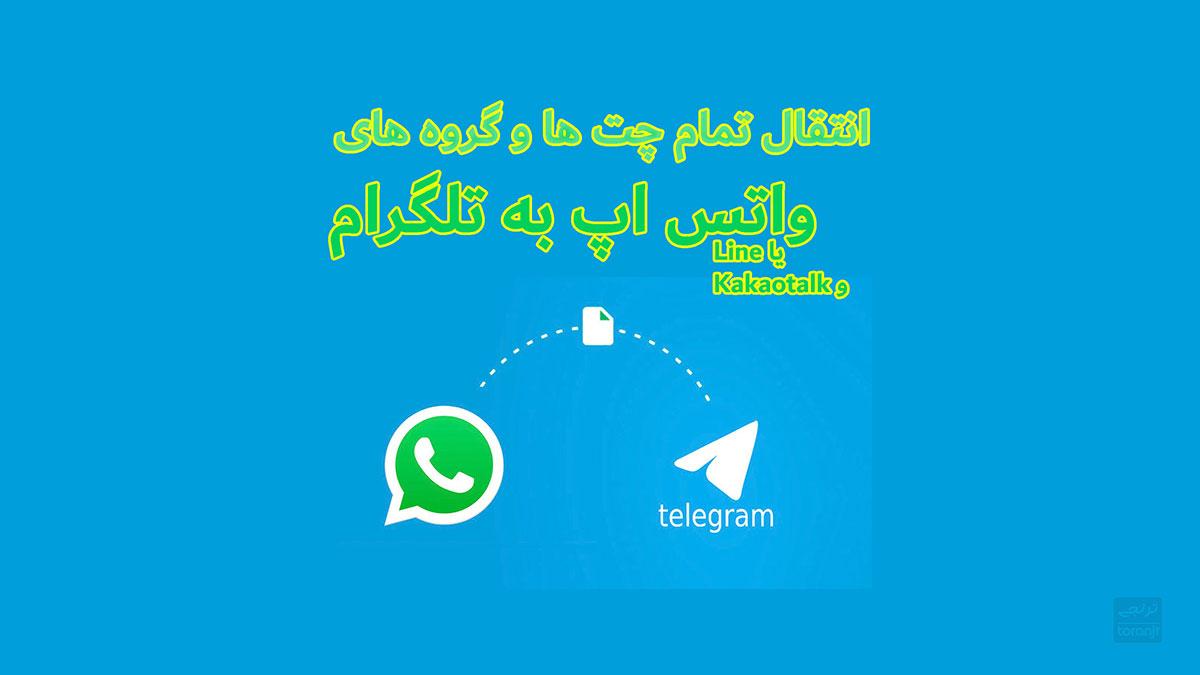 انتقال چت و گروه واتس اپ به تلگرام