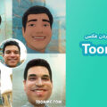 کارتونی کردن عکس با Toonme