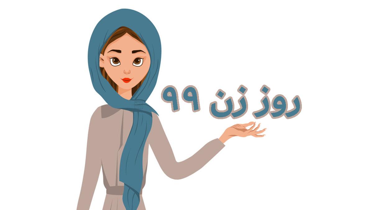 تاریخ دقیق روز زن ۹۹ 💑 + چند پیام تبریک مناسب