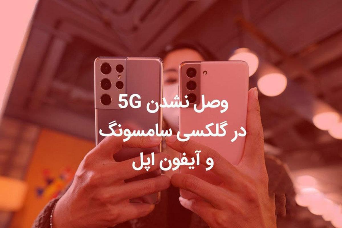 وصل نشدن 5G گوشی سامسونگ و اپل