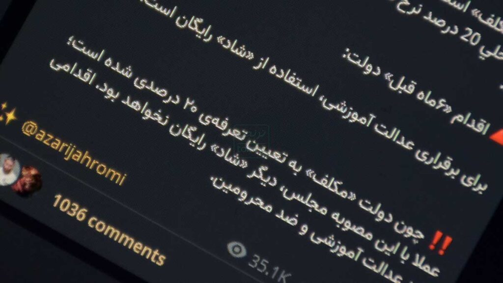 کانال تلگرام آذری جهرمی