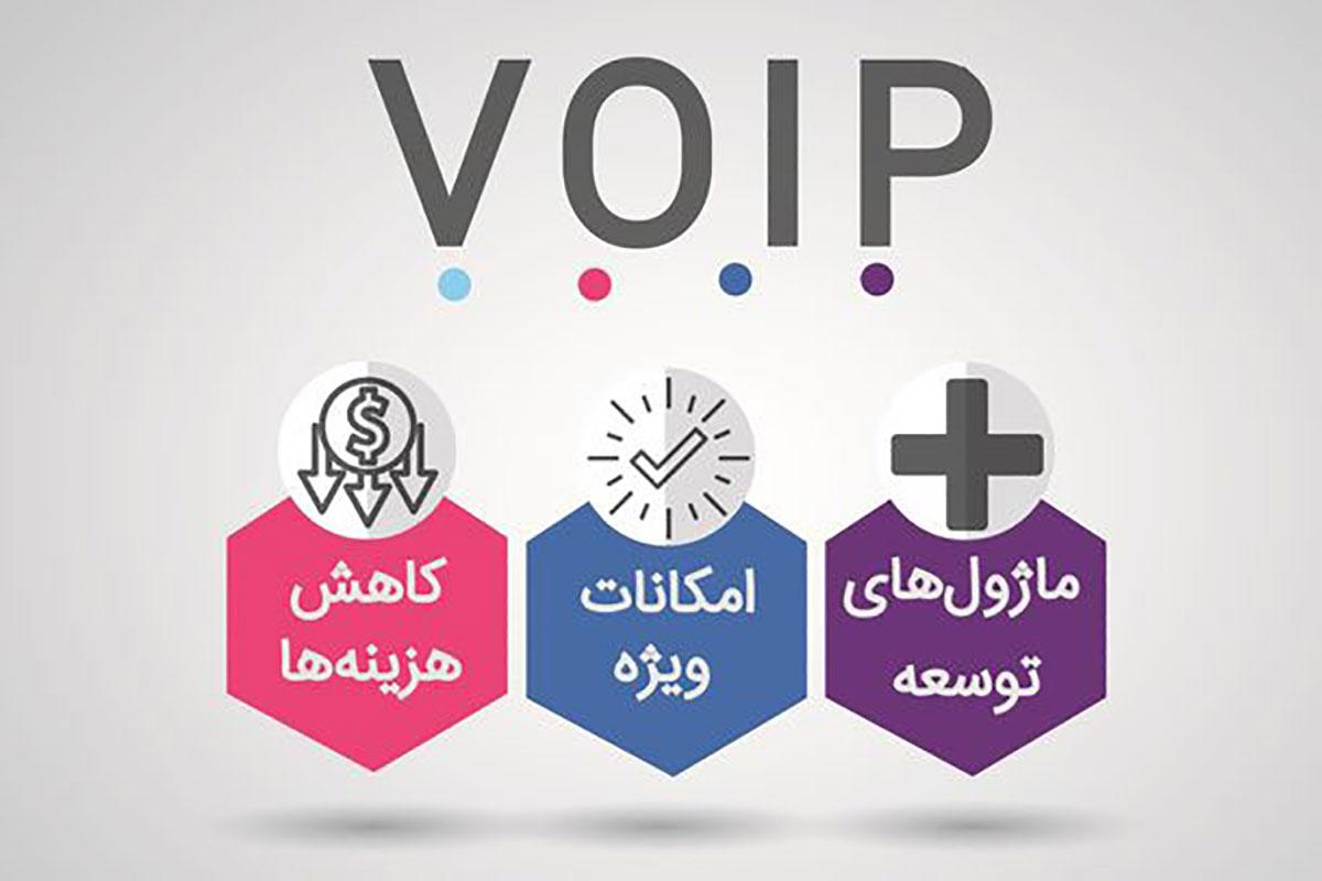 آشنایی با مزایای راه اندازی VOIP در سازمان