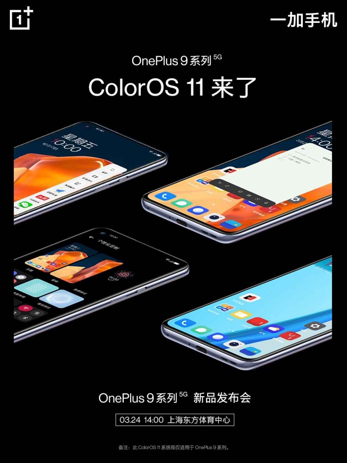 عرضه وان پلاس ۹ با ColorOS ۱۱