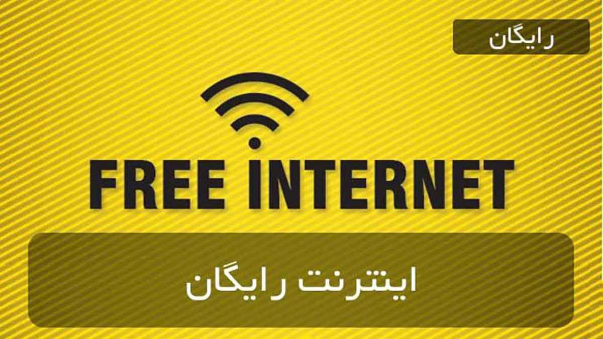 ۶۰ گیگابایت اینترنت رایگان برای معلمان