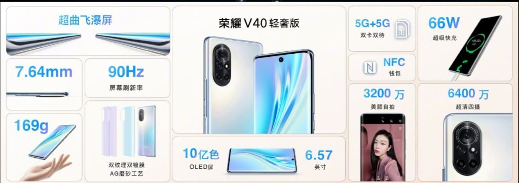 مشخصات آنر V40 Light Luxury Edition