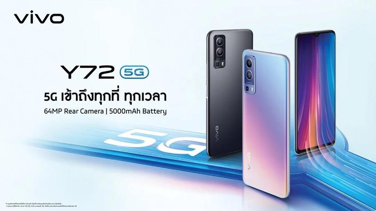 ویوو Y72 5G با مدیاتک دایمنسیتی ۷۰۰ و دوربین ۶۴ مگاپیکسلی رسما معرفی شد