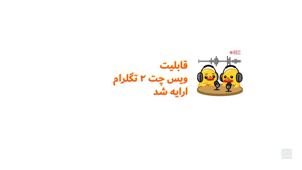 ویس چت ۲ تلگرام