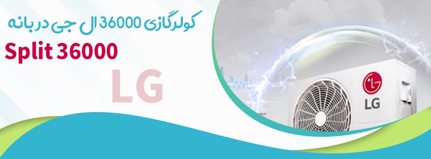 سیستمهای کولر گازی دیواری ال جی و اجنرال را بررسی کنید | سایت بانه انتخاب