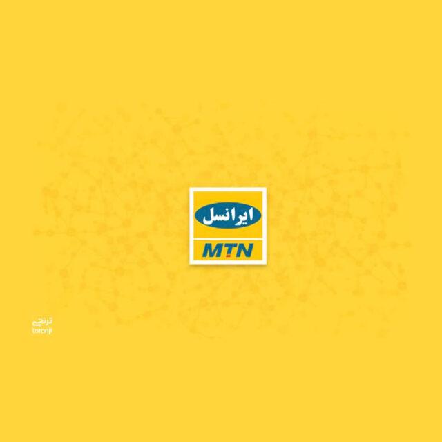 بسته نوروزی ایرانسل