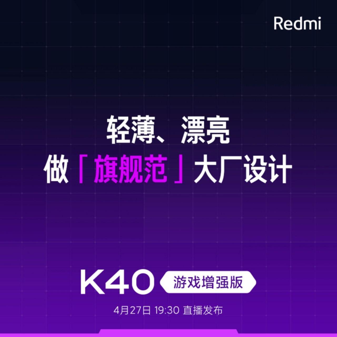 امتیاز AnTuTu گوشی گیمینگ ردمی به همراه مساحت خنک کننده آن مشخص شد