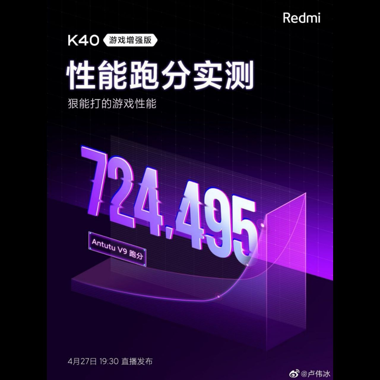 امتیاز AnTuTu گوشی Redmi K40 Game Enhanced Edition