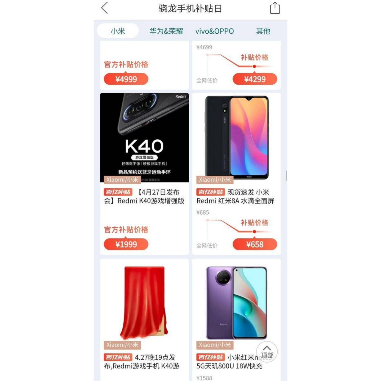 قیمت Redmi K40 Game Enhanced Edition