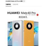 نسخه 4G هوآوی میت ۴٠ پرو