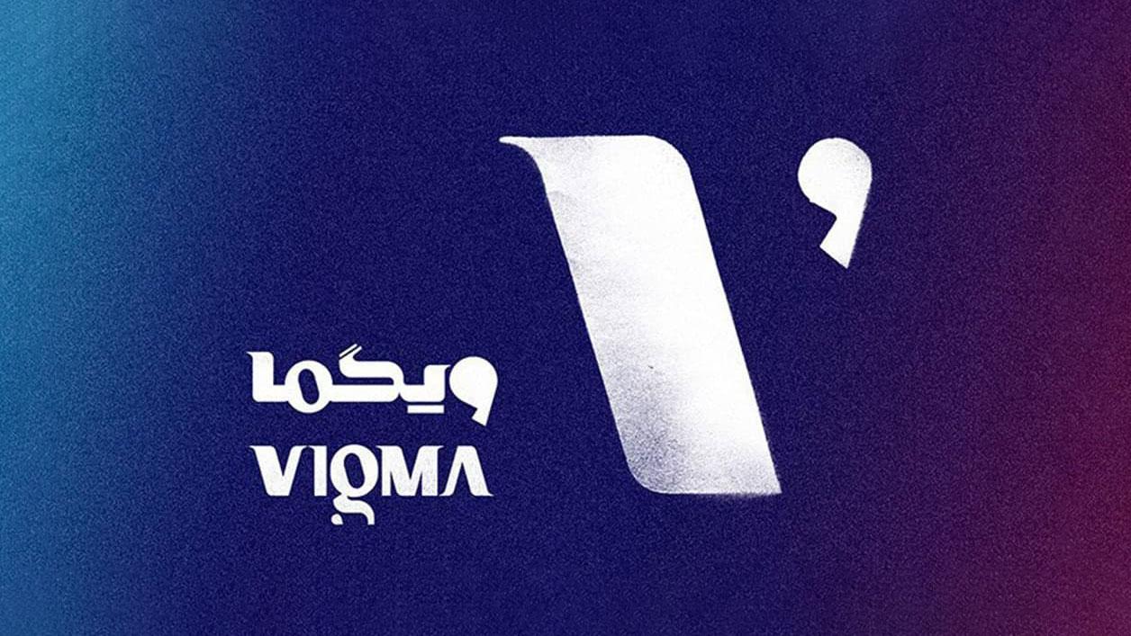 ویگما ۲۰۲۱