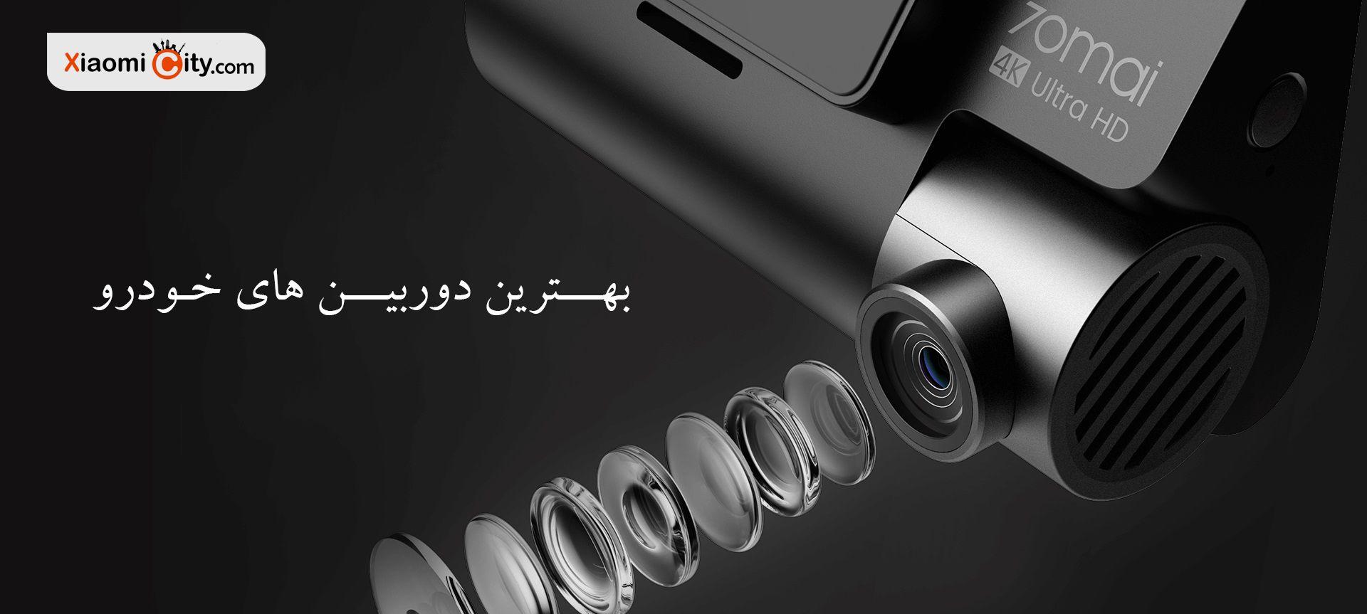 بهترین دوربین های خودرو