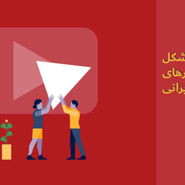 مشکل یوتیوبرهای ایرانی