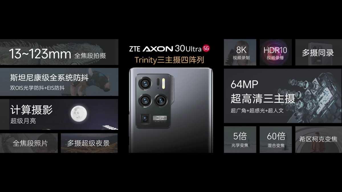 دوربین گوشی Axon 30 Ultra 5G